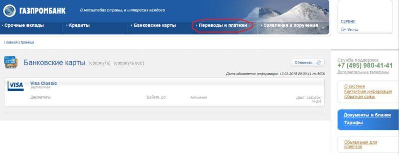 Как перевести деньги с Газпромбанка без комиссии