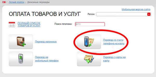 Как перевести с Газпром карты на Сбербанк