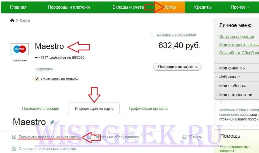 Как перевести с paypal на карту Сбербанка