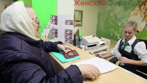 Как перевести пенсию с Россельхозбанка на Сбербанк