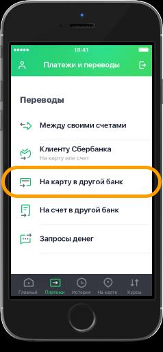 Как перевести на Почта банк без комиссии
