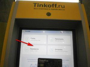 Как перевести с Тинькофф на другую карту