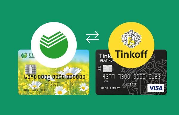 Как переводить деньги на Тинькофф без комиссии
