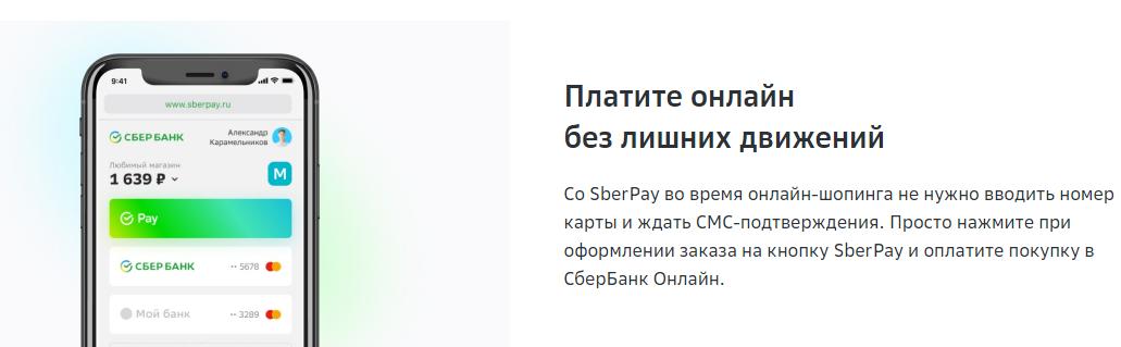 Как платить телефоном андроид вместо карты Сбербанка