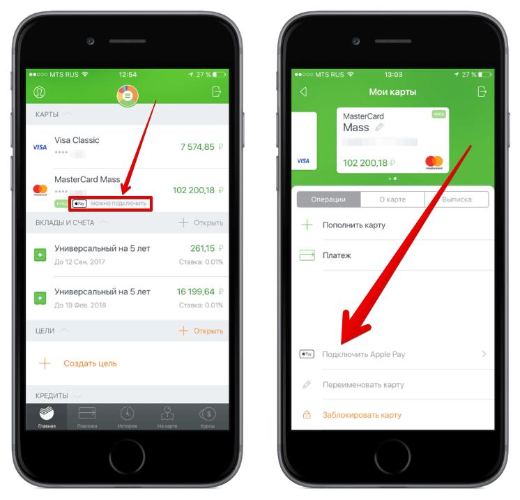 Как платить телефоном вместо карты Сбербанка iphone