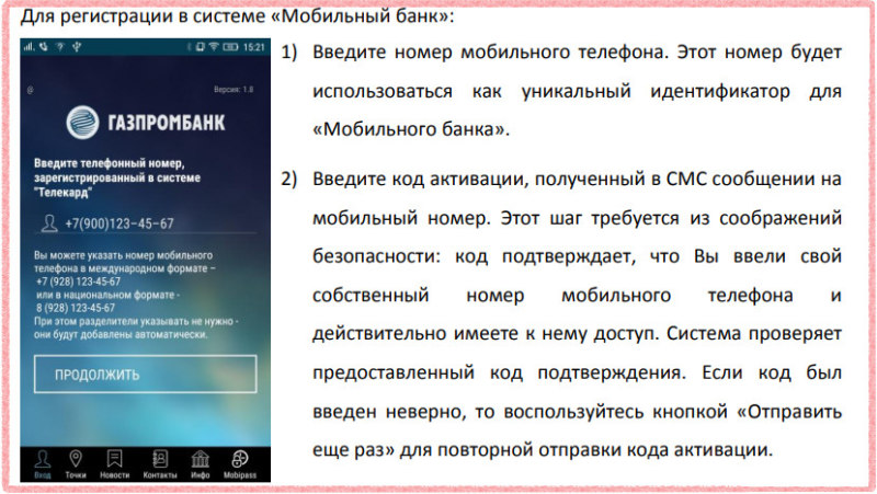 Почему не работает приложение Газпромбанка телекард Газпромбанк