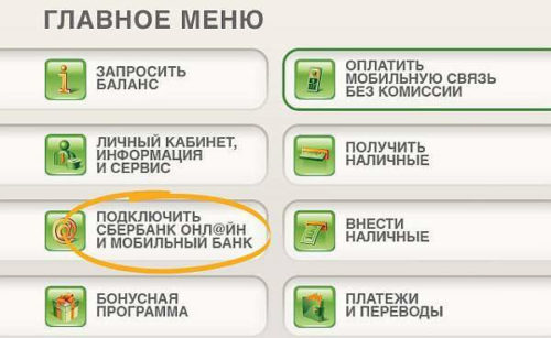 Как подключить мобильный банк на карту Сбербанка