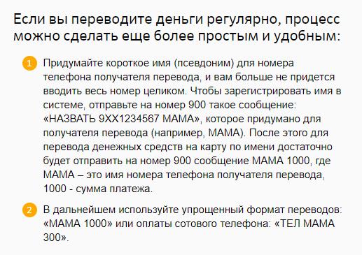 Как подключить перевод по номеру телефона Сбербанк