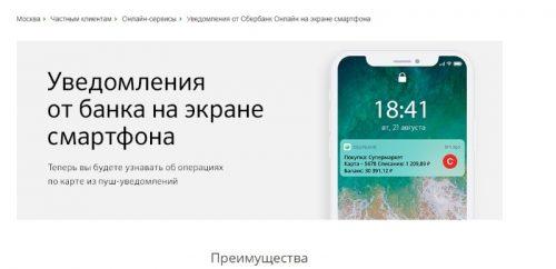 Как подключить пуш уведомления Сбербанка на андроид