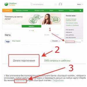 Как подключить услугу быстрый платеж от Сбербанка