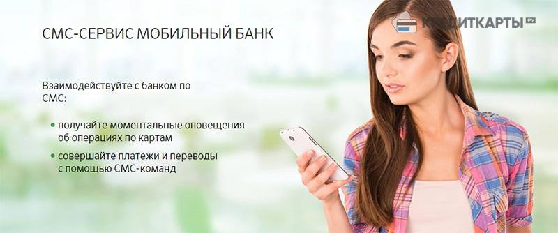 Как подключить уведомления от Сбербанка на телефон