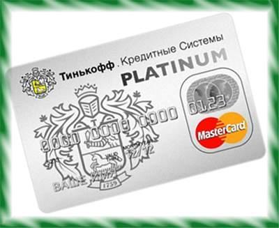 Как получить кредитную карту Тинькофф без отказа