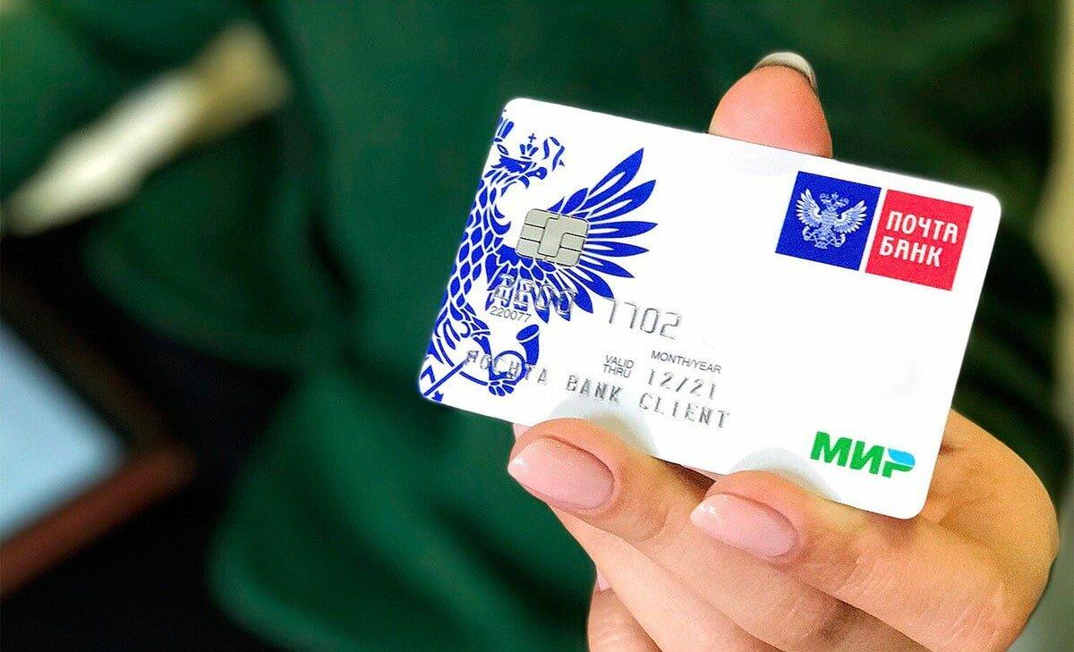 Как получить пин код карты Почта банк