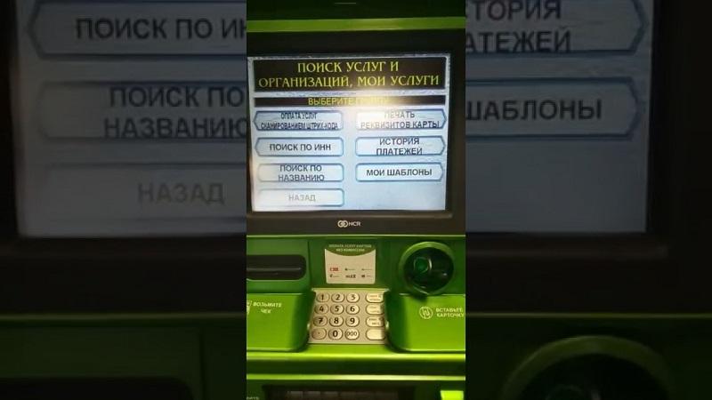 Как получить реквизиты карты Сбербанка через банкомат