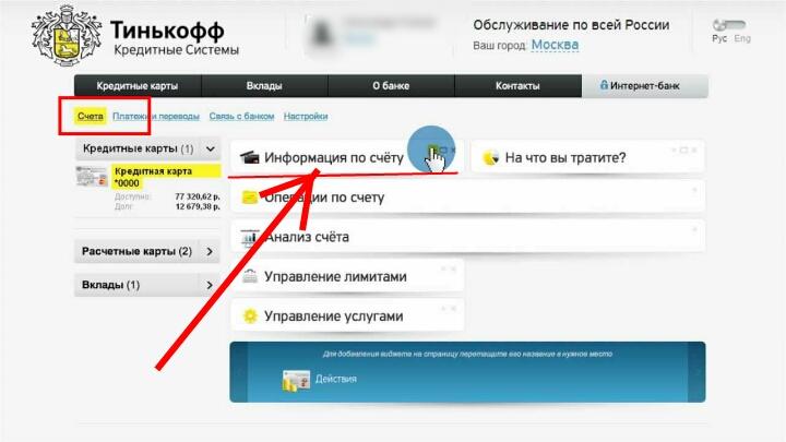 Как получить реквизиты карты Тинькофф через приложение