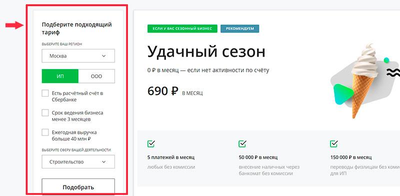 Как пользоваться расчетным счетом ИП в Сбербанке