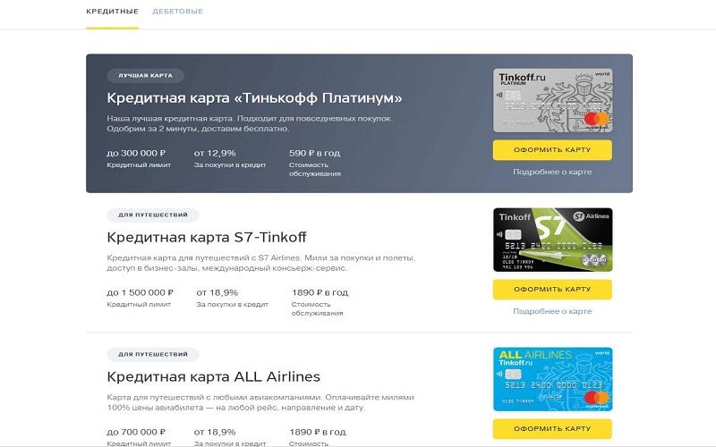 Как поменять дизайн карты Тинькофф в приложении