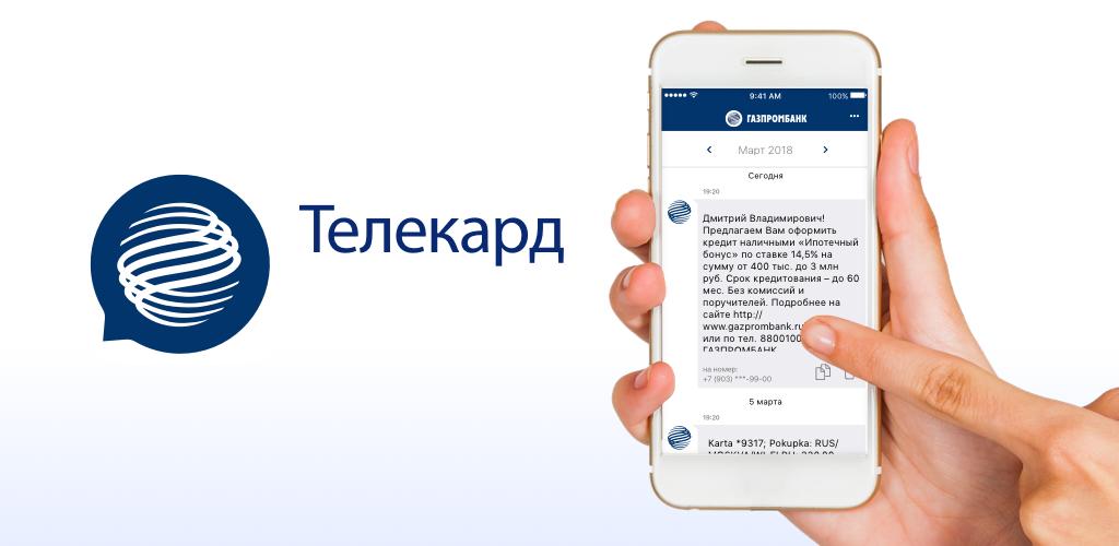 Как поменять номер телефона в телекард Газпромбанк