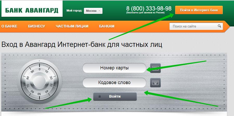 Как поменять номер телефона в банке Авангард