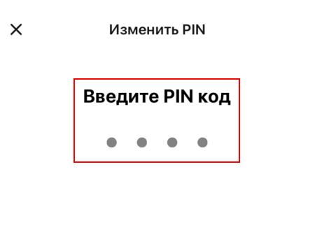 Как поменять пароль в приложении альфа банк