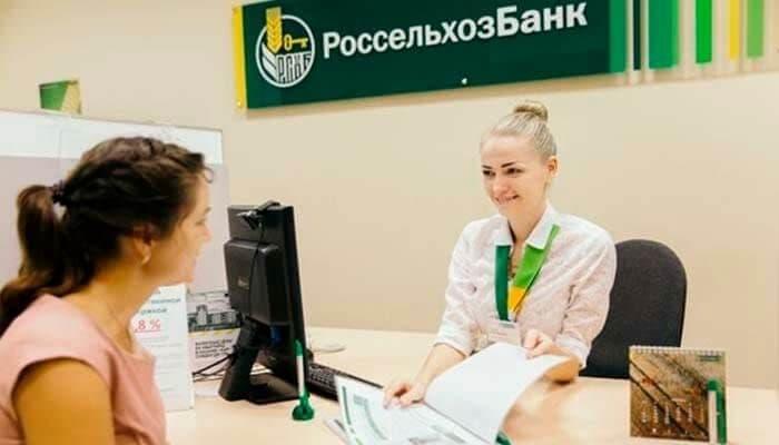 Как пополнить карту Россельхозбанка через банкомат Сбербанка
