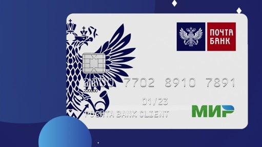 Как пополнить карту Почта банк через Сбербанк