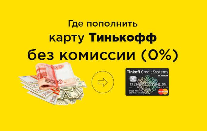 Как пополнить карту Тинькофф валютой без комиссии