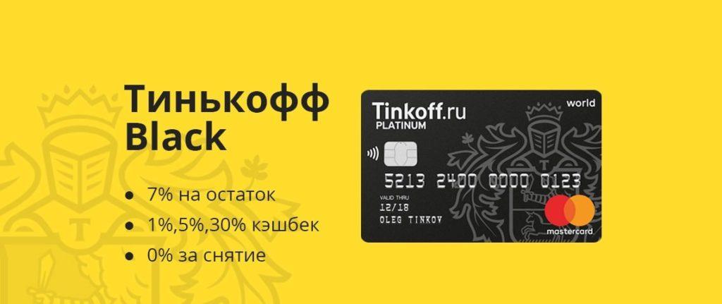 Как пополнить карту Тинькофф через Почта банк