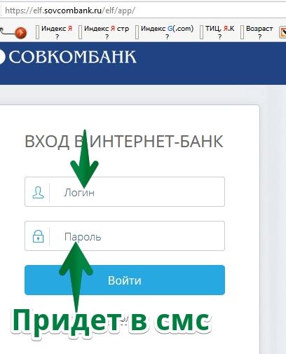 Как пополнить карту халва Совкомбанка через банкомат