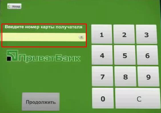 Как пополнить карту Приватбанка через терминал ibox