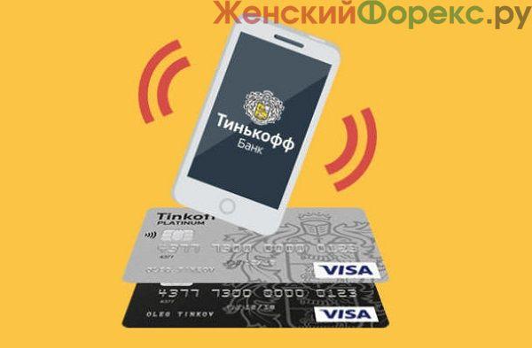 Как пополнить карту Тинькофф с мобильного телефона