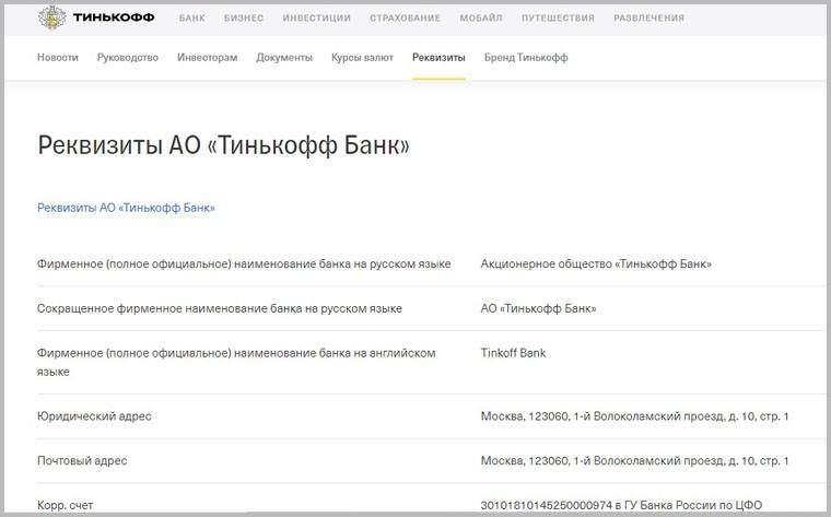 Как посмотреть данные карты в Тинькофф приложении