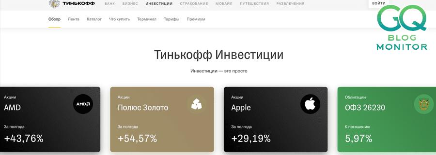 Как посмотреть дивиденды в Тинькофф инвестиции приложение