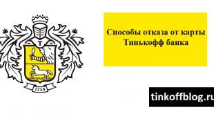 Как посмотреть историю переводов в Тинькофф приложении