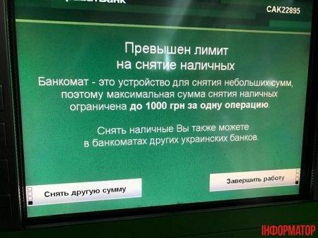 Сколько можно снять денег в банкомате Приватбанка