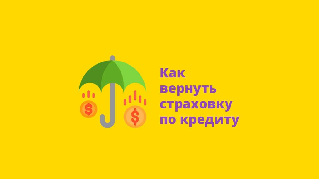 Совкомбанк как отказаться от страховки по кредиту
