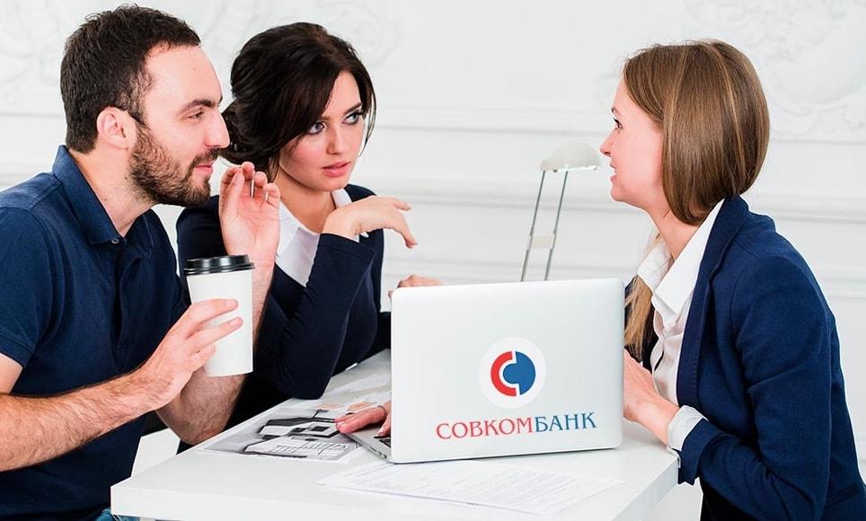 Совкомбанк какая процентная ставка на потребительский кредит