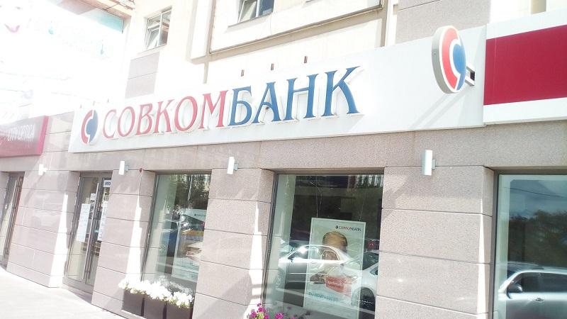 Совкомбанк в какую группу банков входит банк