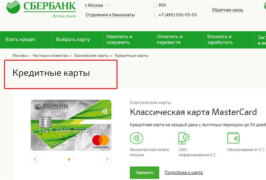 Что нужно чтобы оформить кредитную карту Сбербанка
