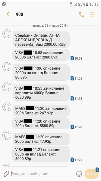 Что такое номер транзакции на чеке Сбербанка