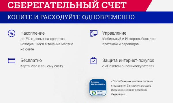 Что такое сберегательный счет в Почта банке