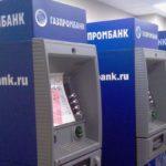 Как с Газпромбанка перевести деньги на телефон
