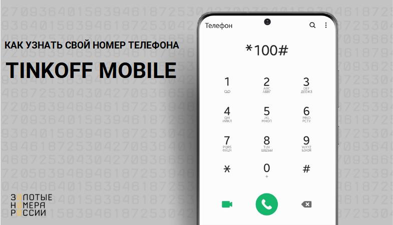 Как посмотреть СМС код в приложении Тинькофф