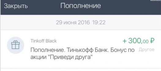 Как пригласить друга в Тинькофф через приложение