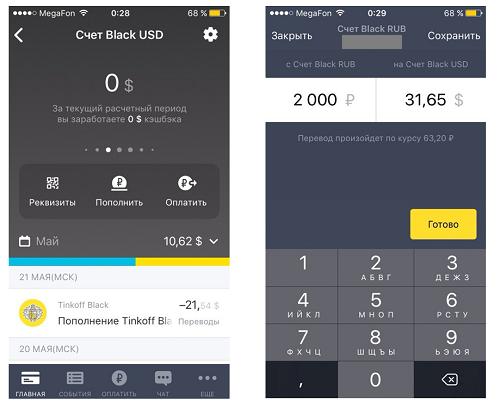Как привязать карту в Тинькофф банке приложение