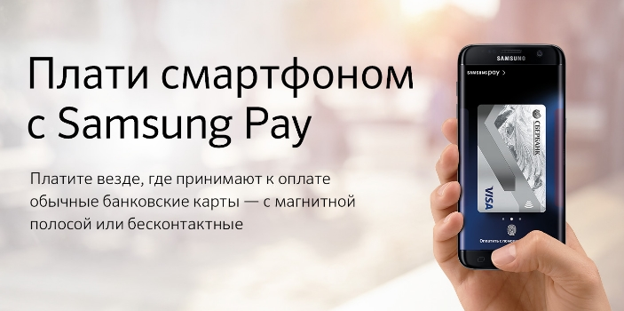 Как привязать карту Сбербанка к телефону NFC