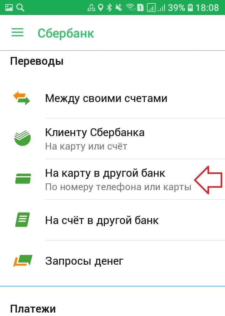 Как привязать карту сбера в Тинькофф приложении