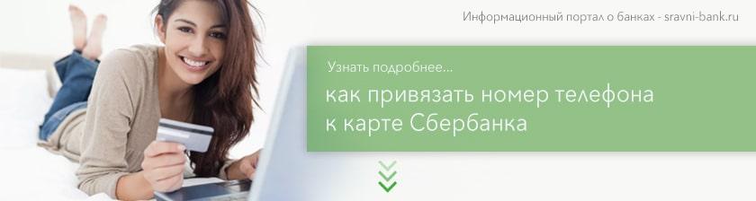 Как привязать карту Сбербанка к телефону андроид