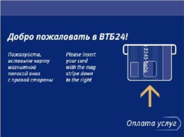 Как привязать счет в мобильном приложении ВТБ