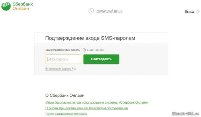 Как привязать телефон к мобильному банку Сбербанк